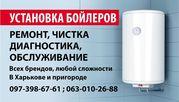 Ремонт водонагревателей/бойлеров с гарантией!!!